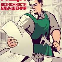 Бережливое производство для малого бизнеса, в Красноярске