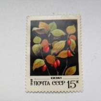 Марка 15к 1982 год СССР Кизил, в Москве