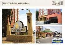Продам 2-х комнатную квартиру ЖГ Губернский, в Краснодаре