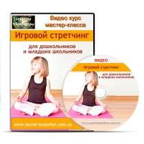 Игровые упражнения для детей, в Москве