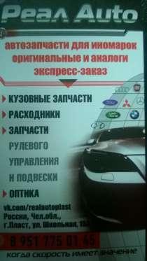 РеалАвто, в Челябинске