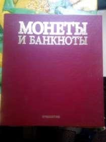 Альбом банкнот UNS 60 оригиналы, в г.Константиновка