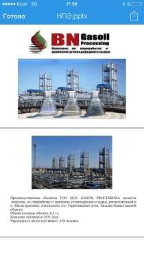Продается Нефтеперерабатывающий комплекс, в Калининграде