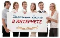 Работа, не выходя из дома, в г.Усть-Каменогорск