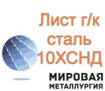 Лист сталь 10ХСНД мостовая купить, в Иркутске