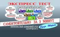 Тесты на ВИЧ, в Екатеринбурге
