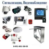 Видеонаблюдение, электромонтаж, в Челябинске