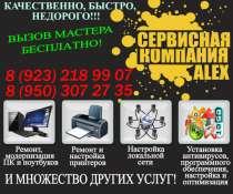 Ремонт ПК, ноутбуков, заправка картриджей и многое другое, в г.Черногорск