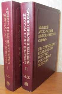 Большой англо-русский политехнический словарь (в 2-х томах), в Магнитогорске
