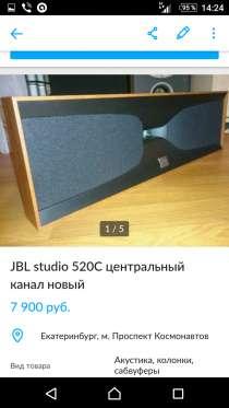 Jbl Studio 520c акустика центрального канала, в Екатеринбурге