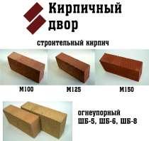 Огромный выбор отличного кирпича, в Новокузнецке