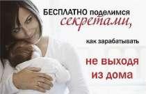 Удаленная работа (для женщин), в Барнауле