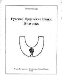 Молло «Русские Орденские Знаки 18-го века». Париж 1968, в г.Октябрьский