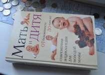 Книга мать и дитя. от беременности до 3х лет. Б. Спок, в Ростове-на-Дону