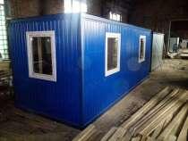 Строительные, дачные бытовки, торговые ларьки,модульные дома, в г.Морозовск