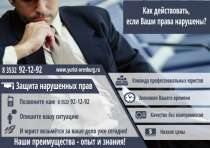Защита прав потребителей, в Оренбурге