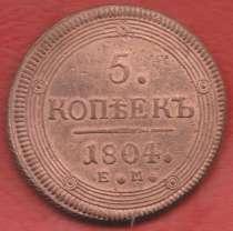 Россия 5 копеек 1804 г. ЕМ Александр I кольцевик, в Орле