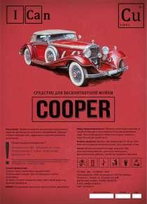 Автошампунь I CAN Cooper, в Санкт-Петербурге