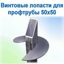 Винтовые лопасти для заборов из профильной трубы 50х50, в Санкт-Петербурге