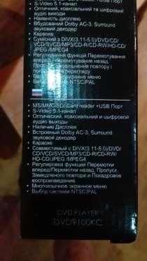 Продам новый DVD-плеер, в г.Симферополь