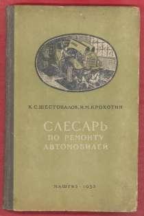 Книга Слесарь по ремонту автомобилей 1953 г МАШГИЗ, в Орле