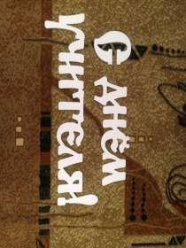Фрезерованные надписи любой тематики, в Армавире