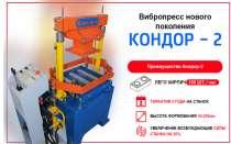 Вибропрессующее оборудование и РБУ, в г.Астана