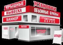 Широкоформатная печать/Вывески/Полиграфия, в Костроме