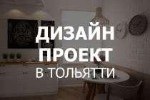 Дизайн интерьера, пробный эскиз бесплатно, в Тольятти
