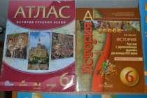 приложения к учебникам  5-6 класс, в Хабаровске