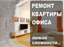 Все виды отделочных работ, в Иркутске