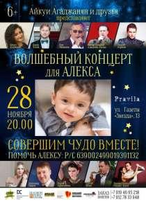 Благотворительный- Волшебный концерт для Алекса!, в Перми