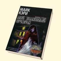 Книга Майк Кэри, в Владивостоке