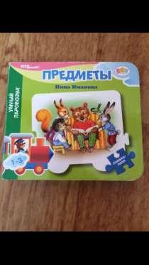 Книжка-пазл, в Краснодаре