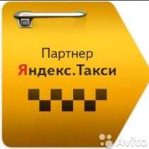 Работа в Яндекс такси, в Екатеринбурге