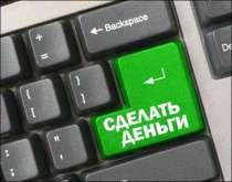 Строй свой бизнес через интернет, в г.Вельск