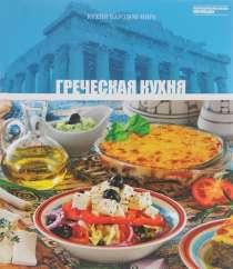 Греческая кухня, в Москве