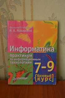 Информатика 7-9 класс. Практикум. Под ред. Н. В. Макаровой, в Ангарске