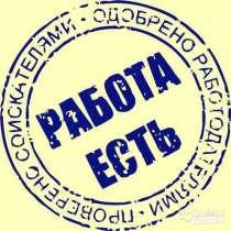 Удаленная работа, возможно совмещение, в Новосибирске