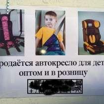 Авто-кресло для детей, в г.Актау