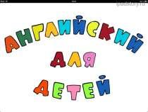 Курсы английского языка для детей от 3-х лет, в Казани