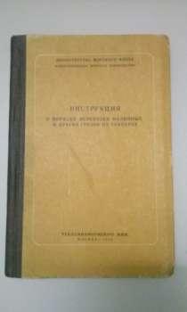 Инструкция о порядке перевозки наливных, в г.Крымск