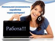 Интернет, работа на дому, в Краснодаре