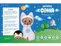 """Интерактивная игрушка кошка """"Соня"""" с флешкой, в Москве"""