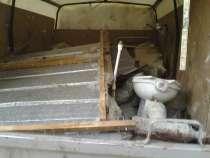Вывоз мусора, грузчики, демонтаж, в Новосибирске