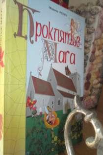 Фэнтези автор Репич Марина, в г.Мессина