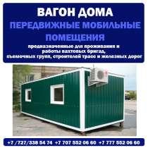 Жилые контейнеры в Алматы недорого, в г.Алматы