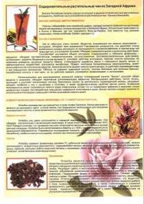 Растительные оздоровительные чаи. Кинкелиба. Прямые поставки продукции из Западной Африки, в Новосибирске
