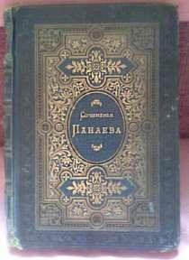 книгу И.И Панаев 1888 г., в Белгороде