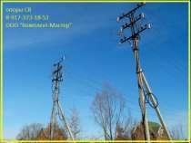 Бетонные ОПОРЫ СВ ЛЭП 95-5, 95-3, 110  СВ ВЛ до 10 кВ, в Магнитогорске